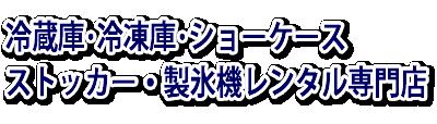 冷蔵庫・冷凍庫・製氷機・ストッカーレンタル専門店バナー